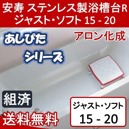 アロン化成 浴槽台 安寿 あしぴたシリーズ ステンレス製浴槽台R ジャスト・ソフト 15-20