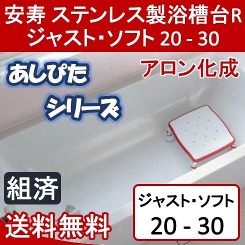 アロン化成 浴槽台 安寿 あしぴたシリーズ ステンレス製浴槽台R ジャスト・ソフト 20-30