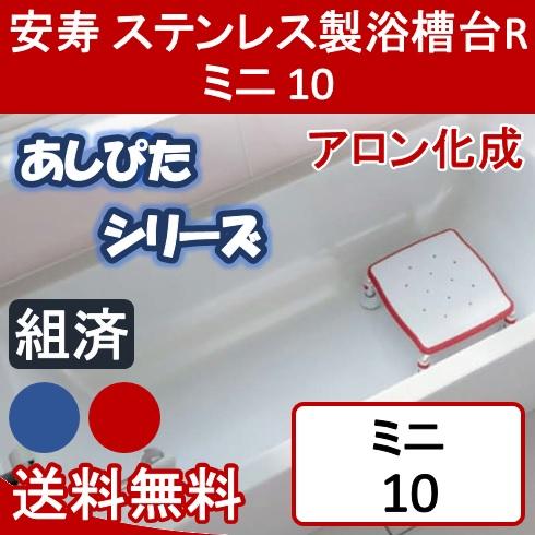 アロン化成 浴槽台 安寿 あしぴたシリーズ ステンレス製浴槽台R ミニ 10