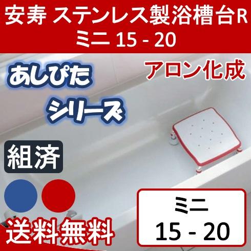 アロン化成 浴槽台 安寿 あしぴたシリーズ ステンレス製浴槽台R ミニ 15-20