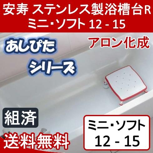 アロン化成 浴槽台 安寿 あしぴたシリーズ ステンレス製浴槽台R ミニ・ソフト 12-15