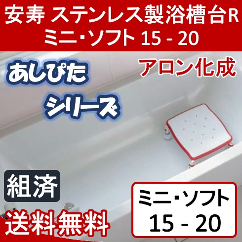 アロン化成 浴槽台 安寿 あしぴたシリーズ ステンレス製浴槽台R ミニ・ソフト 15-20