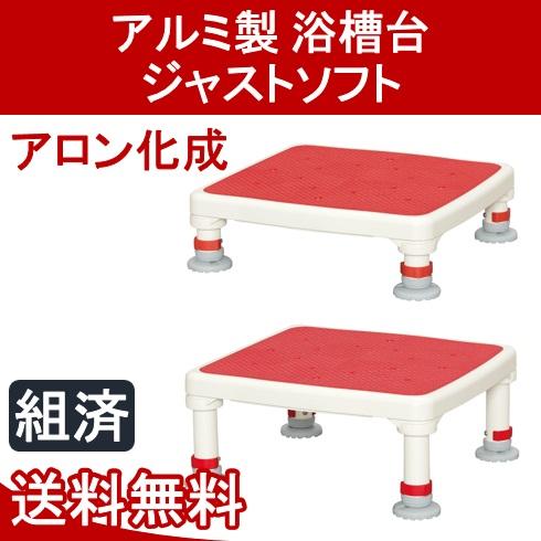 アルミ製 浴槽台ジャストソフト【送料無料】