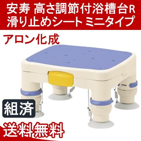安寿 高さ調節付浴槽台R ミニタイプ 滑り止めシート ブルー レッド【送料無料】