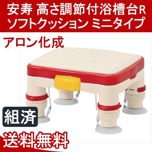 安寿 高さ調節付浴槽台R ミニタイプ ソフトクッション レッド【送料無料】