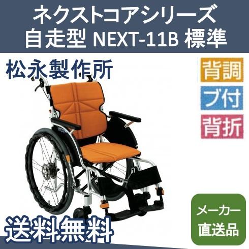 車椅子 ネクストコアシリーズ 自走型 標準 NEXT-11B 松永製作所【メーカー直送品】【送料無料】