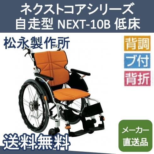 ネクストコアシリーズ 自走型 低床 NEXT-10B 松永製作所【メーカー直送品】【送料無料】