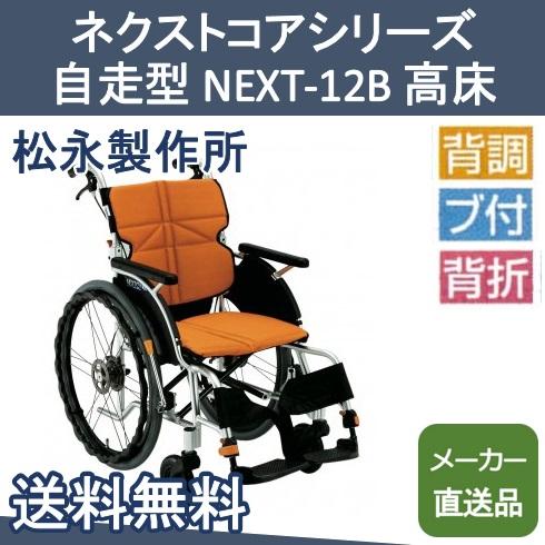 ネクストコアシリーズ 自走型 高床 NEXT-12B 松永製作所【メーカー直送品】【送料無料】
