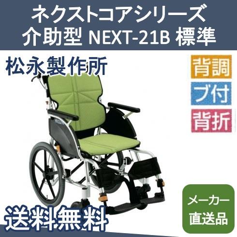 車椅子 軽量 折りたたみ ネクストコアシリーズ 介助型 標準 NEXT-21B 松永製作所【メーカー直送品】【送料無料】