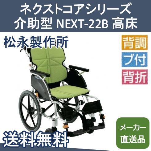 ネクストコアシリーズ 介助型 高床 NEXT-22B 松永製作所【メーカー直送品】【送料無料】