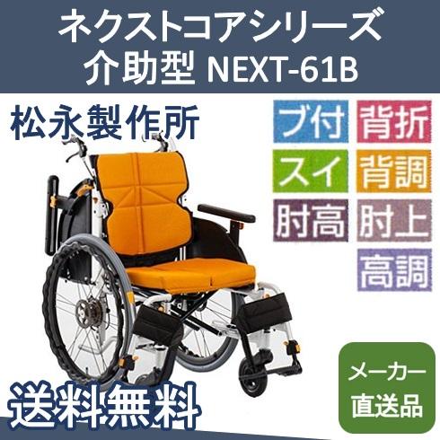 ネクストコアシリーズ モジュール 介助型 NEXT-61B 松永製作所【メーカー直送品】【送料無料】