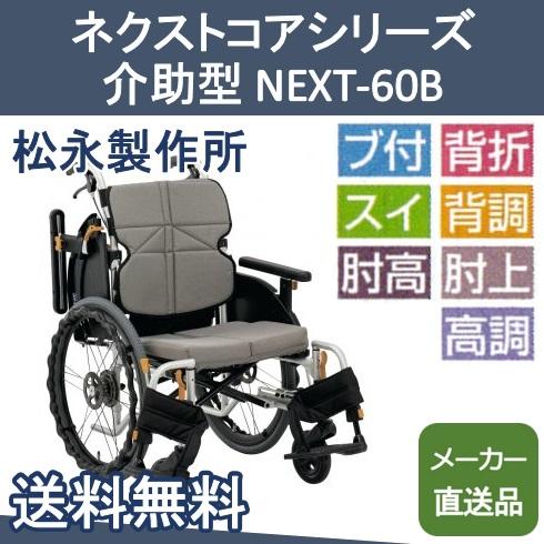 ネクストコアシリーズ モジュール低床 介助型 NEXT-60B 松永製作所【メーカー直送品】【送料無料】
