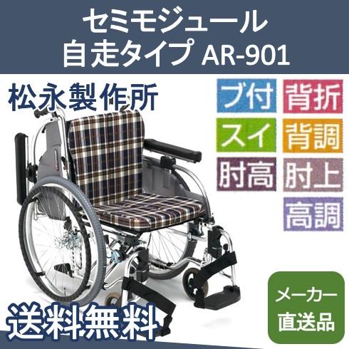 セミモジュール AR-901 自走 松永製作所【メーカー直送品】【送料無料】