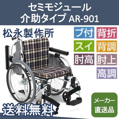 セミモジュール AR-901 介助 松永製作所【メーカー直送品】【送料無料】