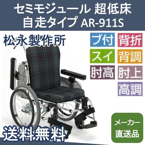 セミモジュール 超低床 AR-911S 自走 松永製作所【メーカー直送品】【送料無料】