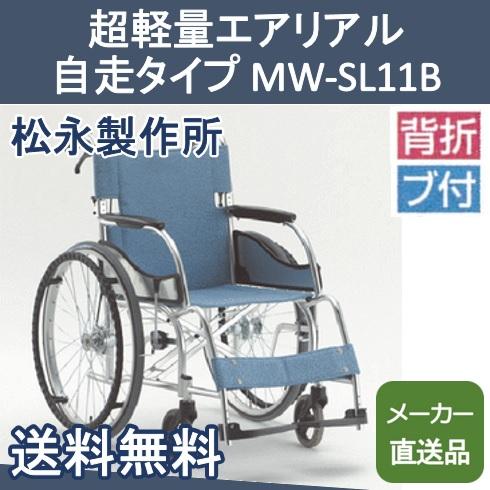 超軽量 エアリアル 自走タイプ MW-SL11B 松永製作所【メーカー直送品】【送料無料】