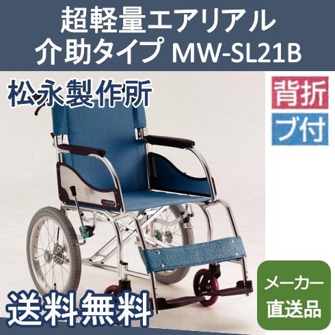 車椅子 軽量 折り畳み 超軽量 エアリアル 介助タイプ MW-SL21B 松永製作所【メーカー直送品】【送料無料】