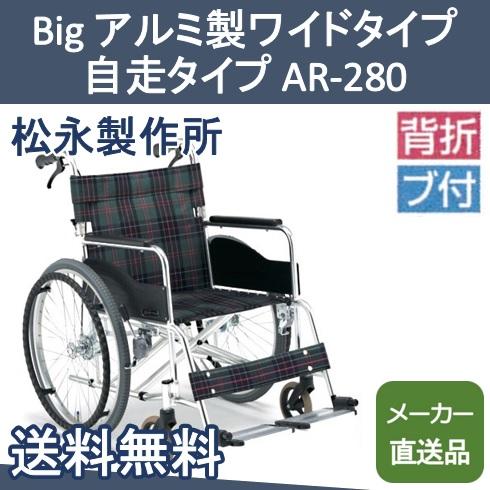 車椅子 折りたたみ ARシリーズ 自走型 アルミ製ワイドタイプ AR-280 松永製作所【メーカー直送品】【送料無料】