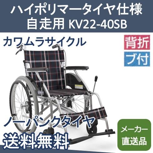 ハイポリマータイヤ仕様標準いす 自走用 KV22-40SB カワムラサイクル【メーカー直送品】【送料無料】