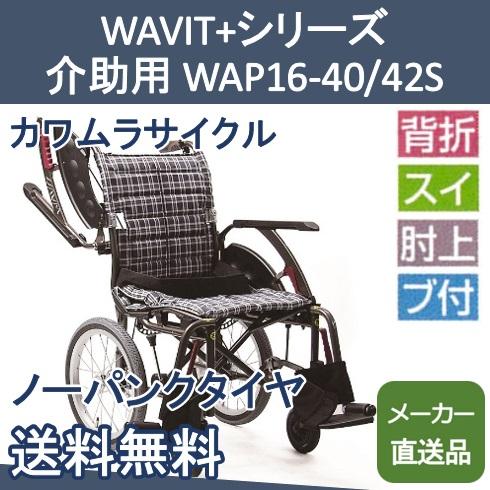車椅子 WAVIT+(ウェイビットプラス)シリーズ 介助用(ソフトタイヤ)WAP16-40/42S カワムラサイクル【メーカー直送品】【送料無料】