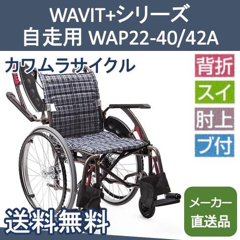 車椅子 WAVIT+(ウェイビットプラス)シリーズ 自走用(エアタイヤ)WAP22-40/42A カワムラサイクル【メーカー直送品】【送料無料】