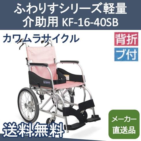 車椅子 ふわりすシリーズ 軽量 介助用 KF16-40SB カワムラサイクル【メーカー直送品】【送料無料】