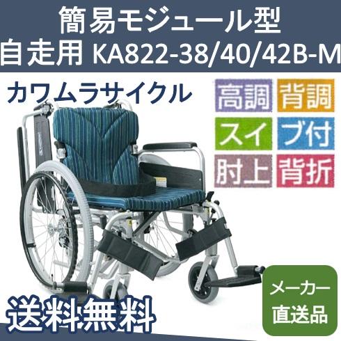 車椅子 簡易モジュール型 自走用 KA822-38/40/42B-M カワムラサイクル【メーカー直送品】【送料無料】