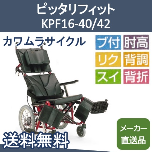 車椅子 ピッタリフィット KPF16-40/42 カワムラサイクル【メーカー直送品】【送料無料】