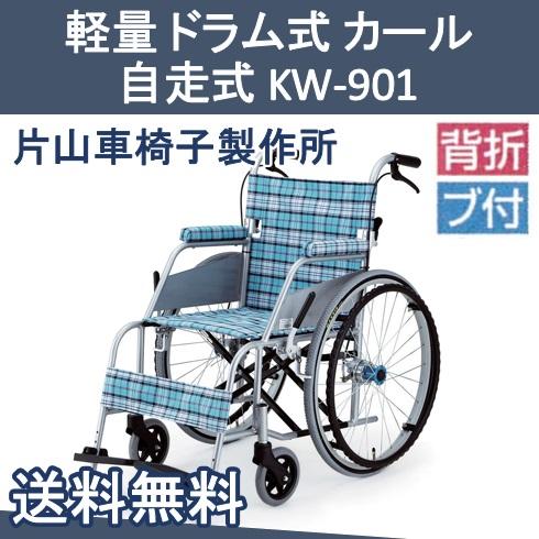 車椅子 軽量 折りたたみ カール 自走式 KW-901 アルミ 折り畳み 軽量 車いす 介護用品 片山車椅子製作所【送料無料】