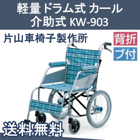 車椅子 軽量 折りたたみ カール 介助式 KW-903 アルミ 折り畳み 軽量 車いす 介護用品 片山車椅子製作所【送料無料】