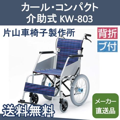 車椅子 軽量 折りたたみ カール コンパクト 介助式 KW-803 車いす 折畳 アルミ 軽量 車椅子 折りたたみ マキテック【メーカー直送品】【送料無料】