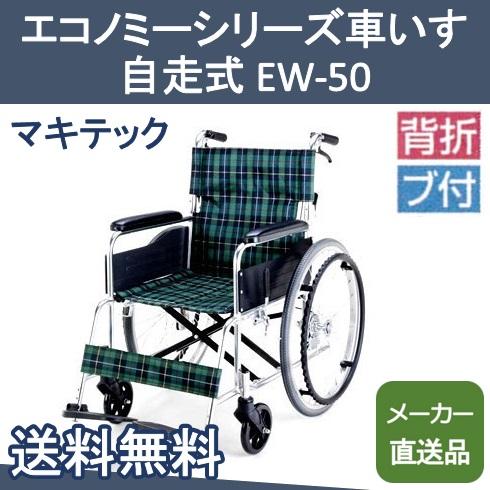 エコノミーシリーズ 車いす 自走式 EW-50 マキテック【メーカー直送品】【送料無料】