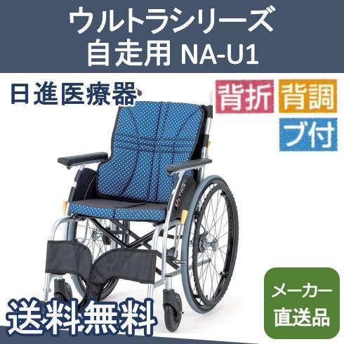 車椅子 ウルトラシリーズ 自走用 NA-U1 日進医療器【メーカー直送品】【送料無料】