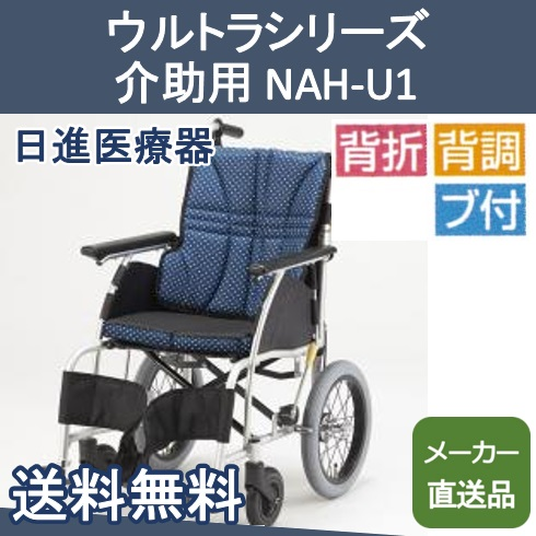 車椅子 ウルトラシリーズ 介助用 NAH-U1 日進医療器【メーカー直送品】【送料無料】