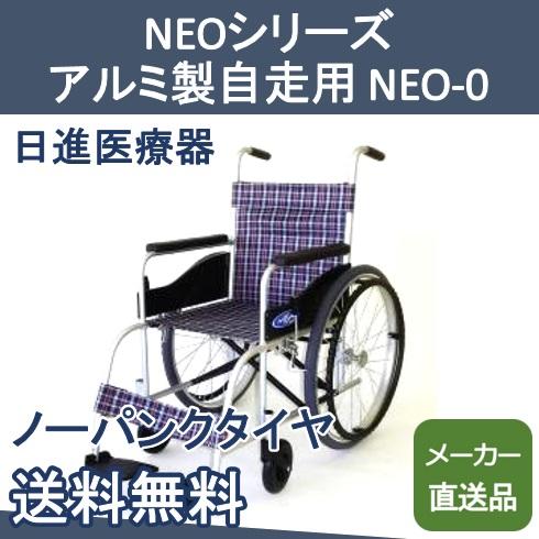 車いす NEOシリーズ アルミ製自走用 NEO-0 日進医療器【メーカー直送品】【送料無料】