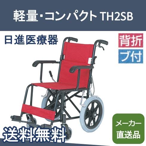 車椅子 軽量 コンパクト TH-2SB 日進医療器【メーカー直送品】【送料無料】