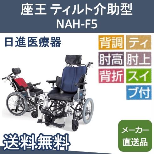 座王 ティルト介助型 NAH-F5 日進医療器【メーカー直送品】【送料無料】