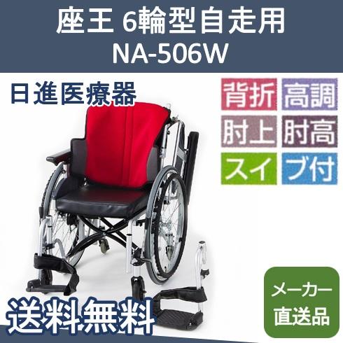 座王 6輪型自走用 NA-506W 日進医療器【メーカー直送品】【送料無料】