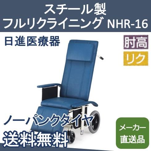 スチール製 フルリクライニング NHR-16 日進医療器【メーカー直送品】【送料無料】