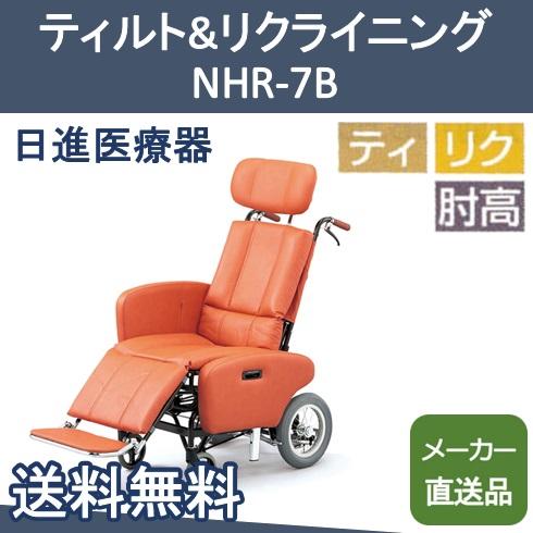 車椅子 ティルト リクライニング NHR-7B 日進医療器【メーカー直送品】【送料無料】