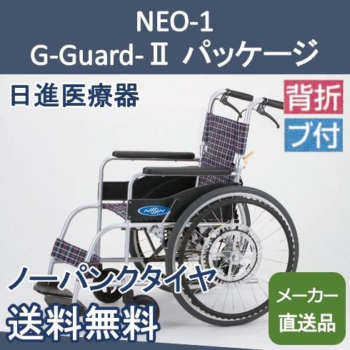 NEO-1 G-Guard-II パッケージ 日進医療器【メーカー直送品】【送料無料】