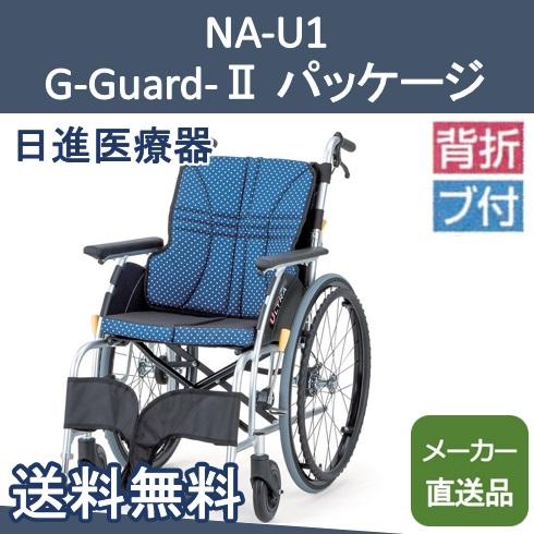NA-U1 G-Guard-II パッケージ 日進医療器【メーカー直送品】【送料無料】