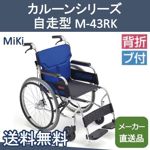 カルーンシリーズ 自走型 M-43RK ミキ【メーカー直送品】【送料無料】