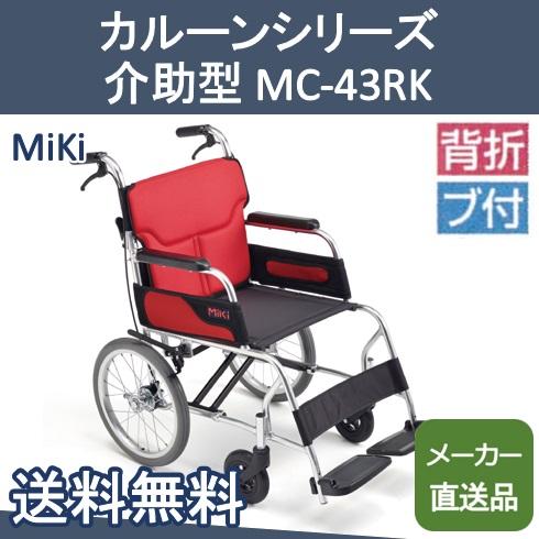カルーンシリーズ 介助型 MC-43RK ミキ【メーカー直送品】【送料無料】