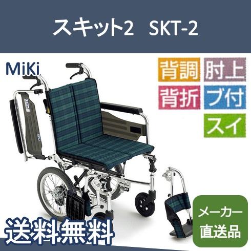 車椅子 軽量 スキット2 SKT-2 ミキ【メーカー直送品】【送料無料】