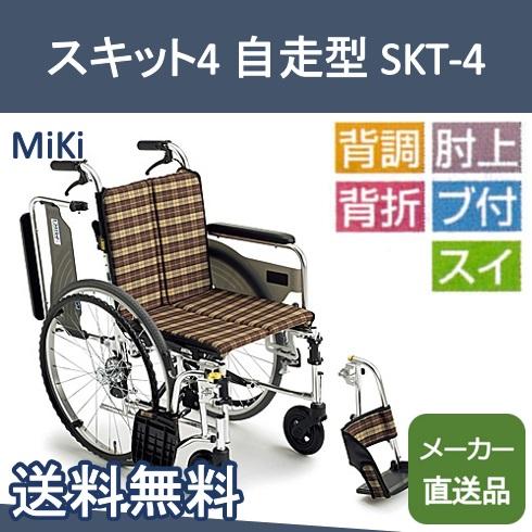 スキット4 自走型 SKT-4 ミキ【メーカー直送品】【送料無料】