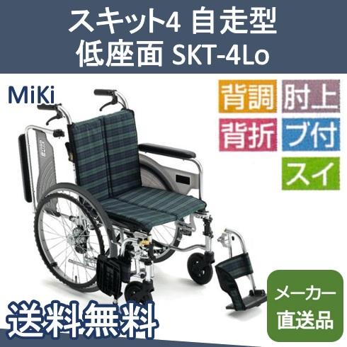 スキット4 自走型 低座面SKT-4Lo ミキ【メーカー直送品】【送料無料】