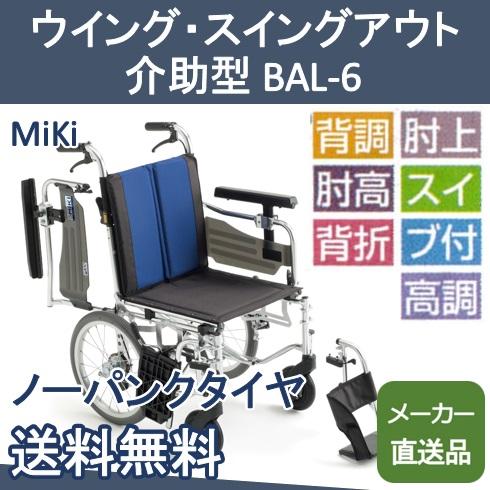 ウイング・スイングアウト 座面高調整機能付 介助型 BAL-6 ミキ【メーカー直送品】【送料無料】
