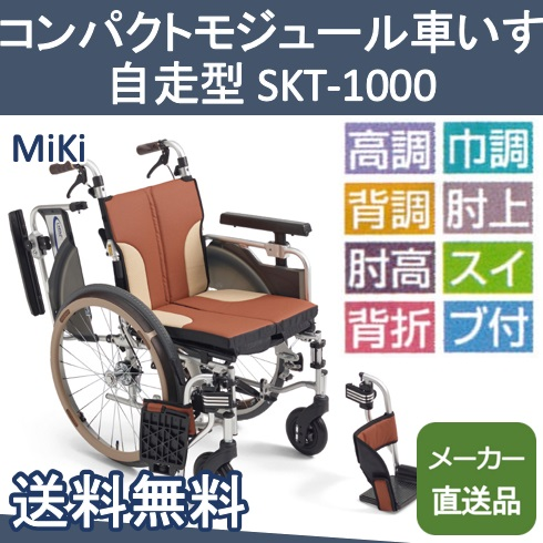 コンパクトモジュール車いす 自走型 SKT-1000 ミキ【メーカー直送品】【送料無料】