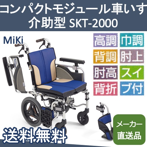 コンパクトモジュール車いす 介助型 SKT-2000 ミキ【メーカー直送品】【送料無料】
